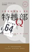 特捜部Q ―カルテ番号64―