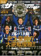 週刊サッカーダイジェスト 2014年12/23号