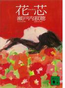 花芯(講談社文庫)