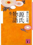 源氏物語 巻二(講談社文庫)
