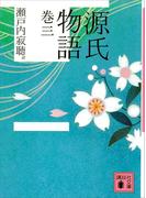 源氏物語 巻三(講談社文庫)