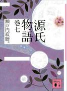 源氏物語 巻七(講談社文庫)