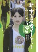 新・中国若者マーケット : ターゲットは80后