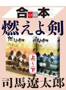 合本 燃えよ剣(上)~(下)【文春e-Books】