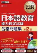 日本語教育能力検定試験合格問題集 日本語教育能力検定試験学習書 第2版