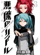 悪魔のリドル(3)(角川コミックス・エース)