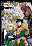 ロードス島戦記 灰色の魔女(2)(角川コミックス・エース)