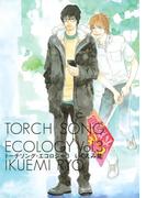 トーチソング・エコロジー(3)(バーズコミックス スピカコレクション)
