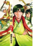 王者の遊戯 4巻(バンチコミックス)