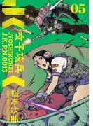 女子攻兵 5巻(バンチコミックス)