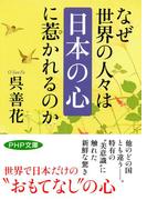 なぜ世界の人々は「日本の心」に惹かれるのか(PHP文庫)
