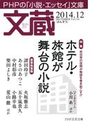文蔵 2014.12(文蔵)