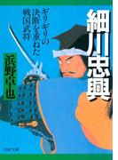 細川忠興(PHP文庫)