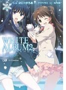 WHITE ALBUM2 2(GA文庫)
