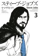 スティーブ・ジョブズ(3)