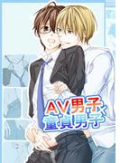 AV男子×童貞男子(BL★オトメチカ)