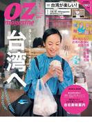 OZmagazine 2015年1月号 No.513(OZmagazine)