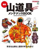 PEAKS特別編集 最新山道具メンテナンスBOOK