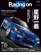 Racing on No.474(Racing on)
