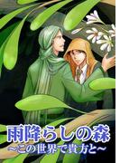 雨降らしの森~この世界で貴方と~(1)(BL★オトメチカ)