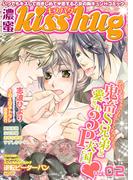 濃蜜kisshug Vol.02「鬼畜S兄弟と愛され3P天国」(TL★オトメチカ)