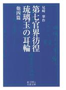 第七官界彷徨・琉璃玉の耳輪 他四篇(岩波文庫)
