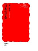 日本の年金(岩波新書)