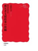 福島原発事故 被災者支援政策の欺瞞(岩波新書)