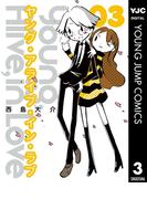 Young Alive in Love 3(ヤングジャンプコミックスDIGITAL)