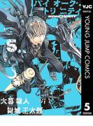 バイオーグ・トリニティ 5(ヤングジャンプコミックスDIGITAL)