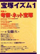 宝塚イズム1 特集 考察・ネット宝塚