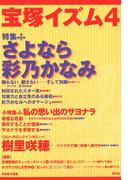 宝塚イズム4 特集 さよなら彩乃かなみ