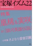 宝塚イズム22 特集 凰稀&実咲 in 『銀河英雄伝説』