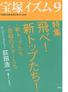 宝塚イズム9 特集 飛べ! 新トップたち!
