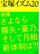 宝塚イズム20 特集 さよなら霧矢・蒼乃、そして月組新体制は?!