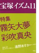 宝塚イズム11 特集 霧矢大夢/彩吹真央