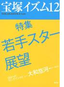 宝塚イズム12 特集 若手スター展望