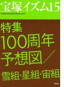 宝塚イズム15 特集 100周年予想図/雪組・星組・宙組