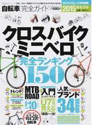 自転車完全ガイド クロスバイク ミニベロ完全ランキング150