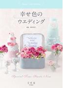 【期間限定価格】幸せ色のウエディング(花時間編集部)