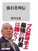強打者列伝(角川oneテーマ21)