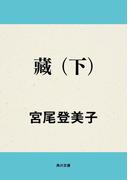 藏 (下)(角川文庫)