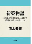 新築物語 または、泥江龍彦はいかにして借地に家を建て替えたか(角川文庫)