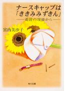 ナースキャップは「ききみみずきん」(角川文庫)