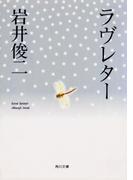 ラヴレター(角川文庫)