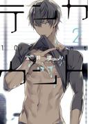 テンカウント(2)【電子限定おまけ付き】(ディアプラス・コミックス)