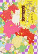 下鴨アンティーク 1 アリスと紫式部 (集英社オレンジ文庫)