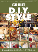 GO OUT特別編集 GO OUT D.I.Y. STYLE BOOK(GO OUT)