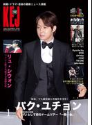 KEJ (コリア エンタテインメント ジャーナル) 2015年1月号