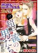 恋愛LoveMAX2014年10月号(恋愛LoveMAX)